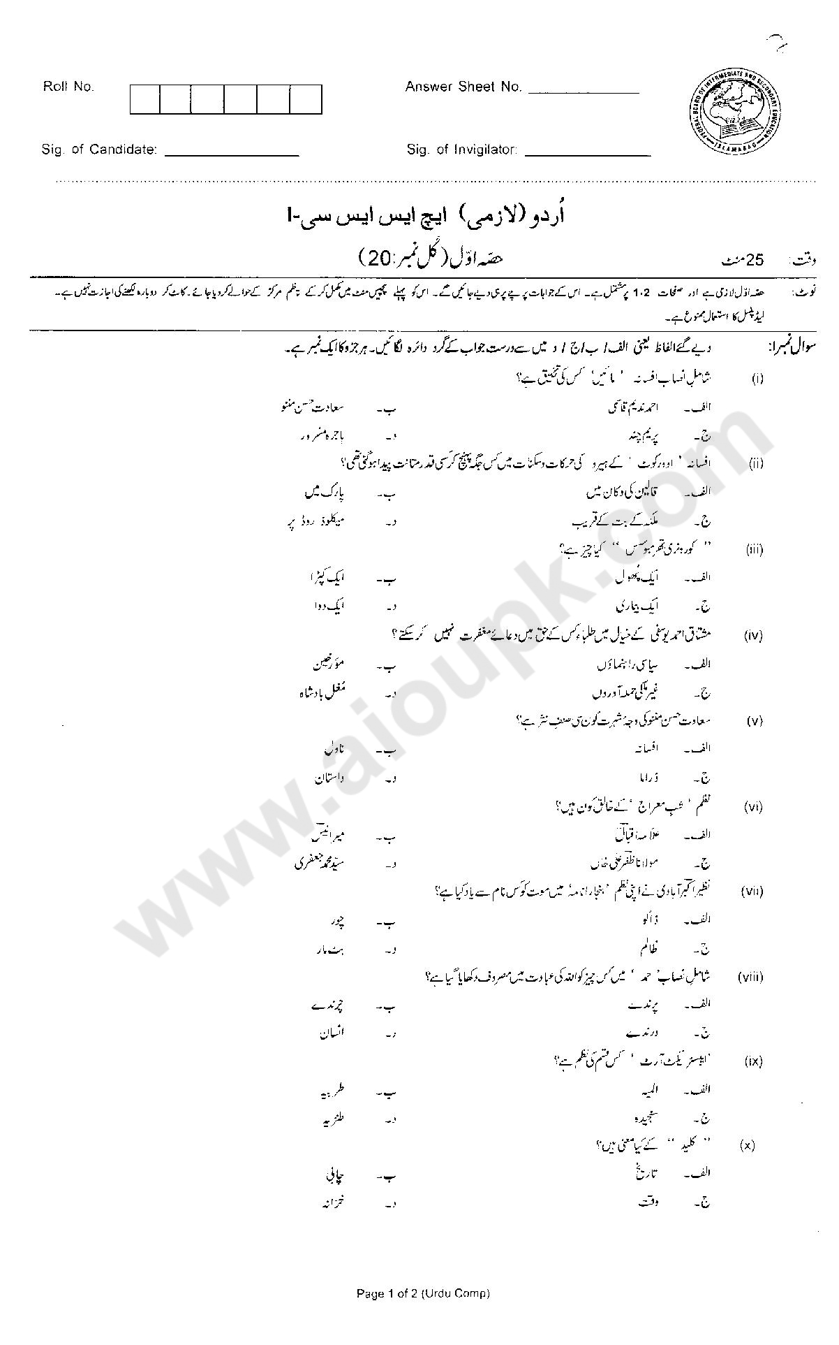 Urdu Compulsory Past Papers for First Year – Federal Board 2014
