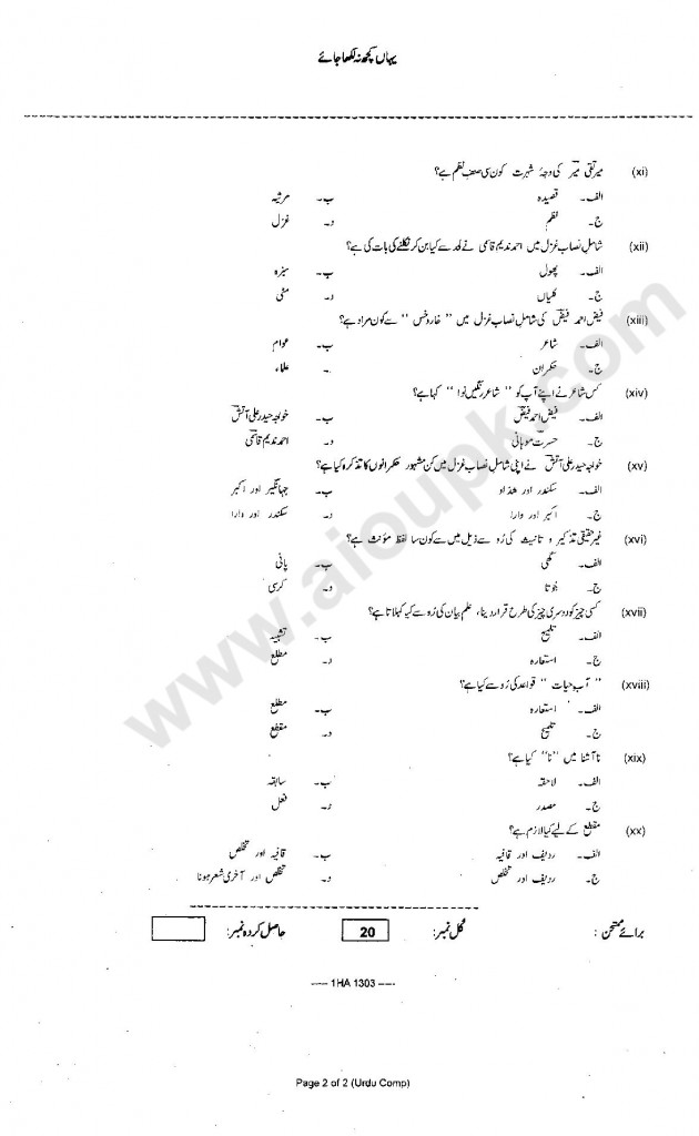 Urdu Compulsory FBISE Federal board 1st year 2014 past papers
