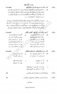 Urdu Federal Board Guess paper model paper past year papers fbise 214 and 2015