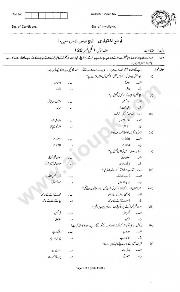 Urdu Elective Old Papers FBISE 2014