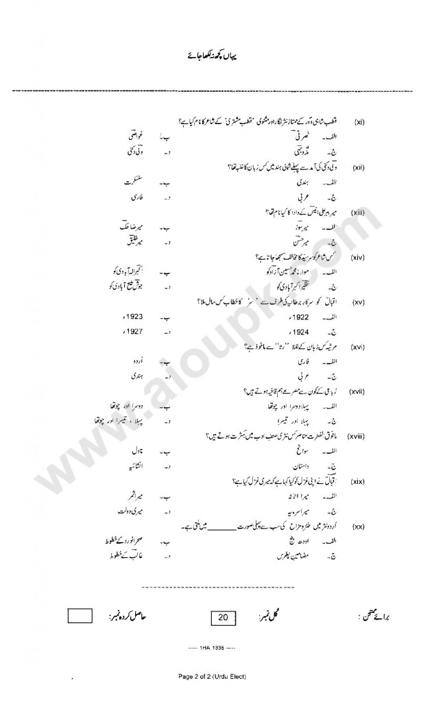Urdu Elective Past Papers Federal Board 2014