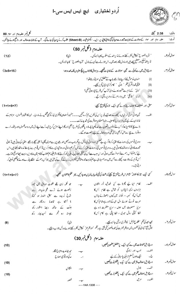 Urdu Elective Model Guess papers Federal Board FBISE 2014 for class 11th