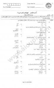 Urdu Salees old papers FBISE 2014