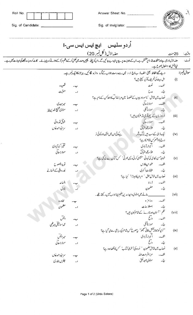 Urdu Salees old papers FBISE 2014