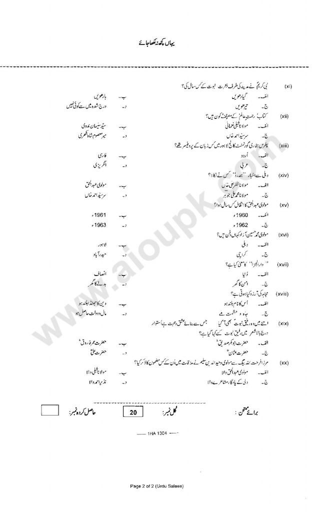 Urdu salees Federal Board FBISE 2014 Past papers