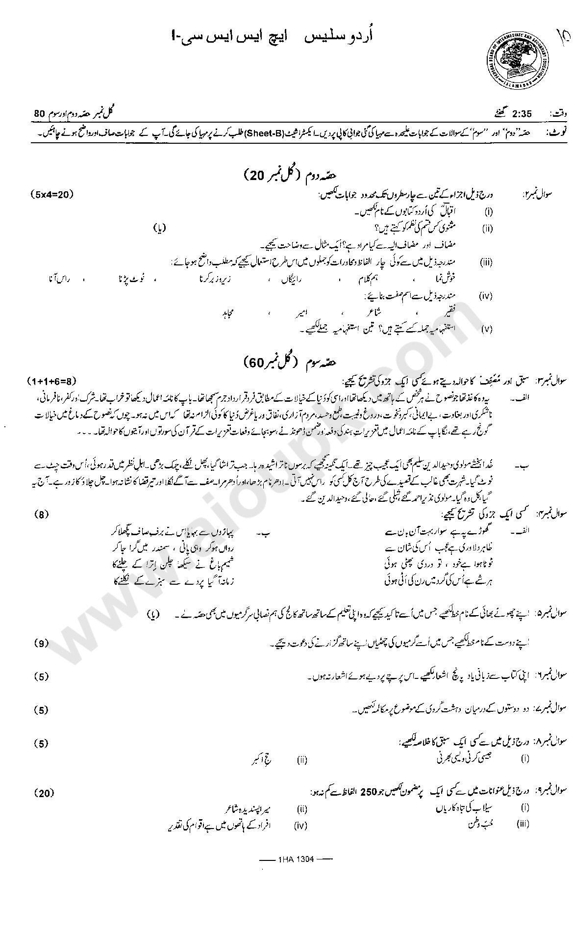urdu es model past papers for class th federal board  part ldquobrdquo subjective paper of urdu es long answers theory and tashreeh explanation of stanzas and paragraphs includes in this section of papers