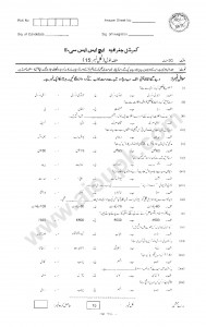 Commercial Geography Past papers for 2nd year 2014 FBISE