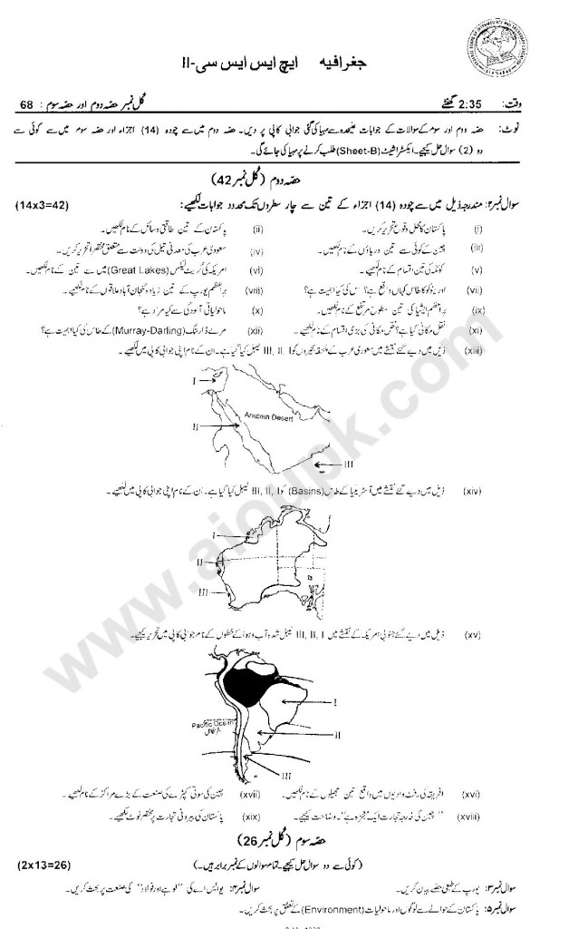Geography pattern old papers of Federal board for second year 2014