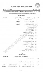 Health and Physical Education old papers pattern papers class 12 fbise federal board 2014