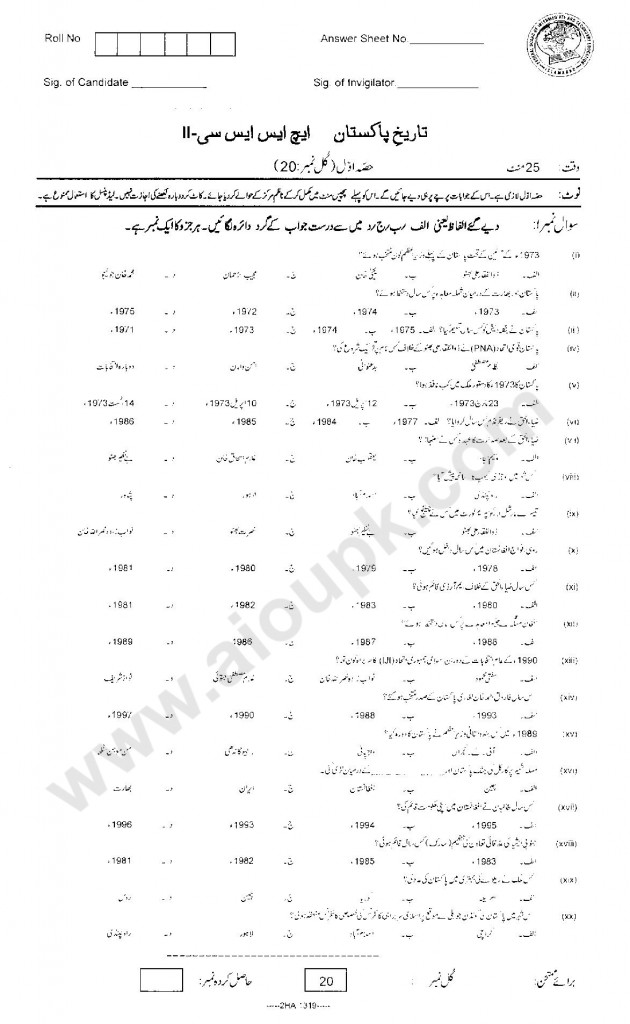 History of Pakistan 12th class for Federal Board 2014
