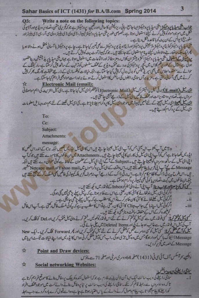 Code 1431 Free solved assignment in Urdu Spring 2014