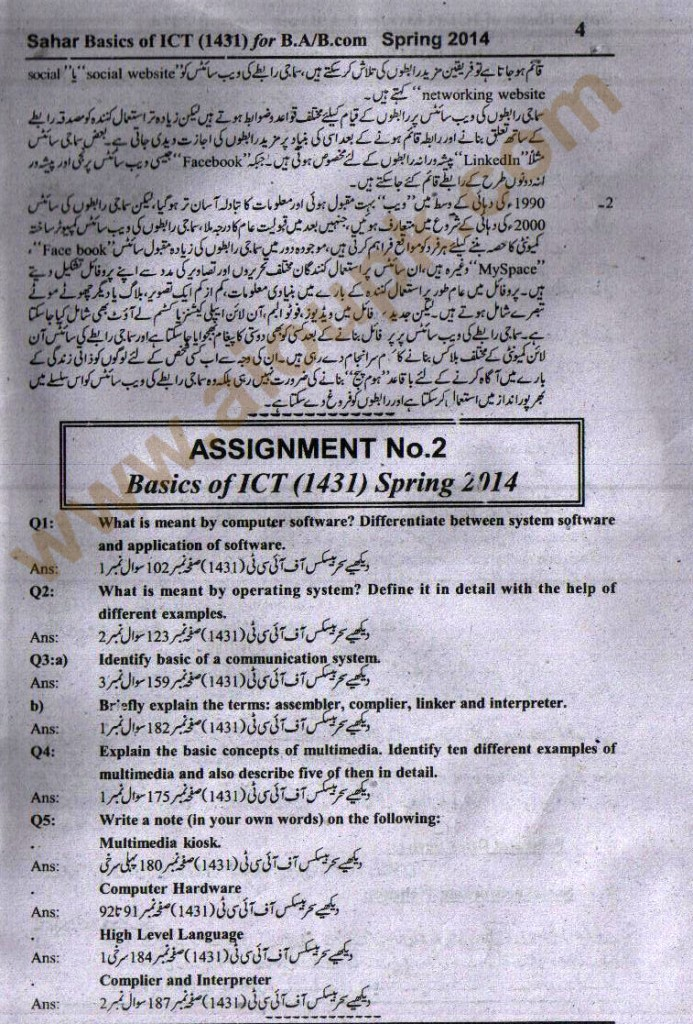 AIOu Basics of ICT Solution of assignment for Urdu Medium 2014