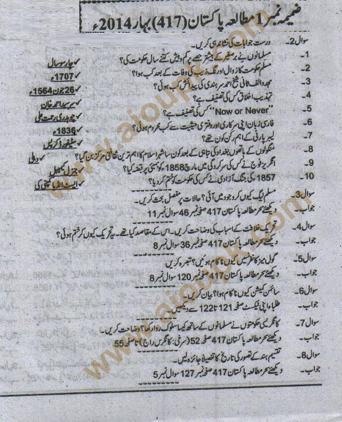 Pakistan studies AIOU Solved assignment code 417 BA Spring 2014