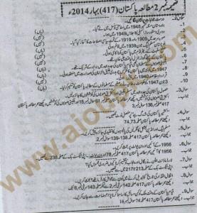 AIOU Solve assignments BA Code 417 Spring 2014 - Pakistan studies
