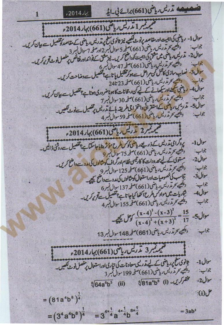 aiou solved assignments Free solved assignments of aiou allama iqbal open university , autumn 2013 course : compulsory english -ii code : 1424 level : bachelors (for ba and bs.