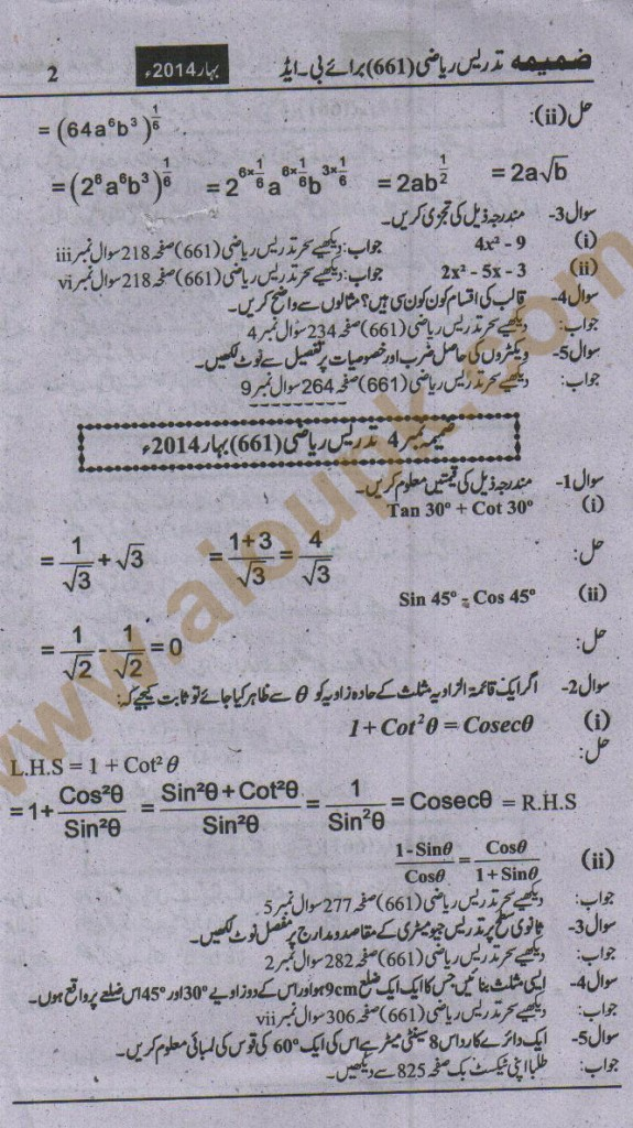 AIOU Free solved assignment Maths B.Ed Spring 2014