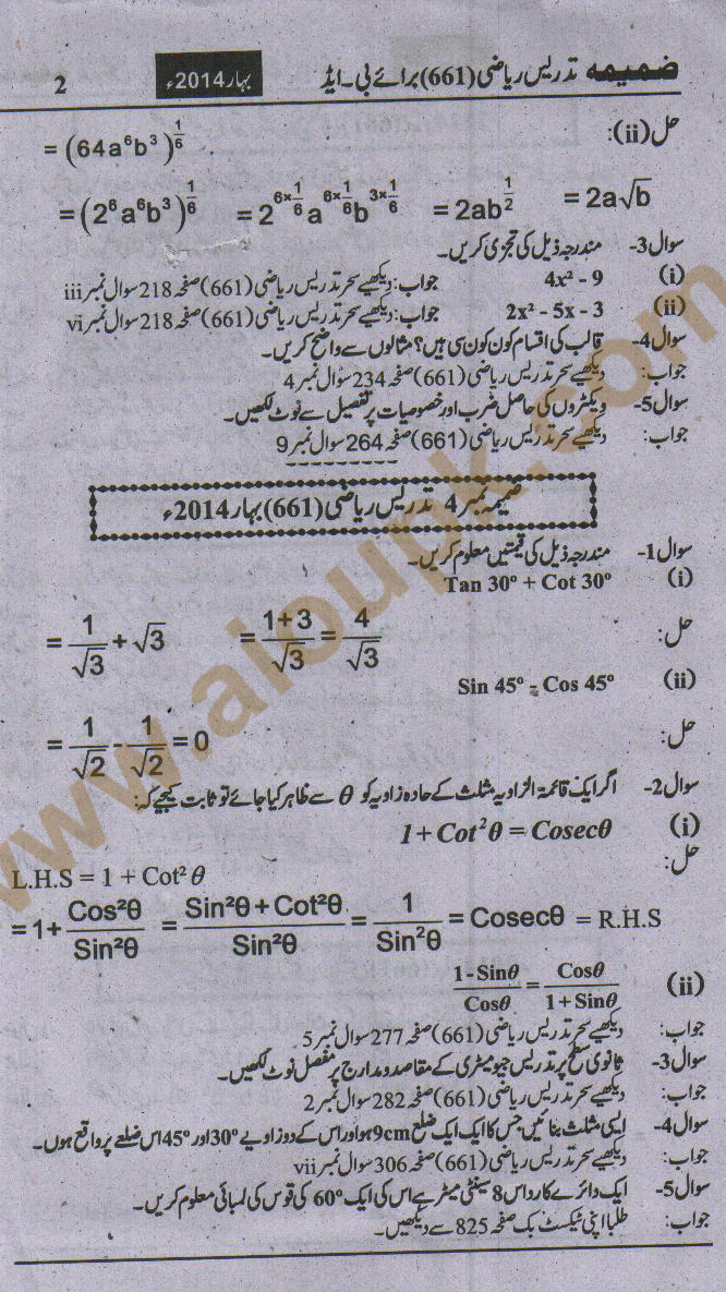 teaching of mathematics code 661 b ed aiou solve aiou solved assignment maths b ed spring 2014
