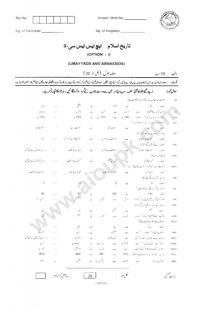 Islamiat history FBISE 2014 model papers