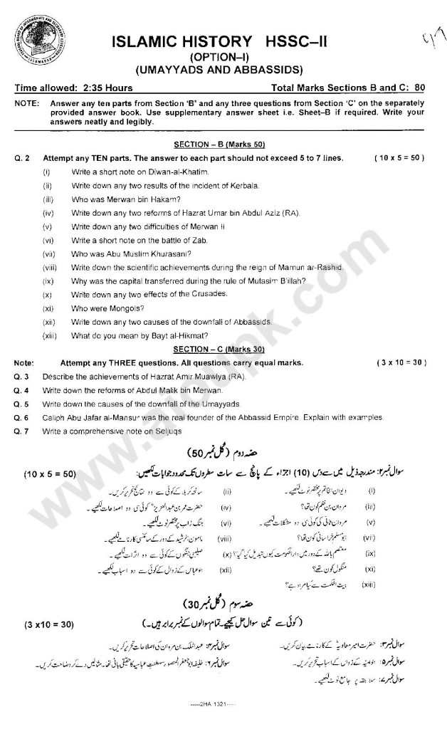 Islamic History class 12th old papers of federal board for 2014