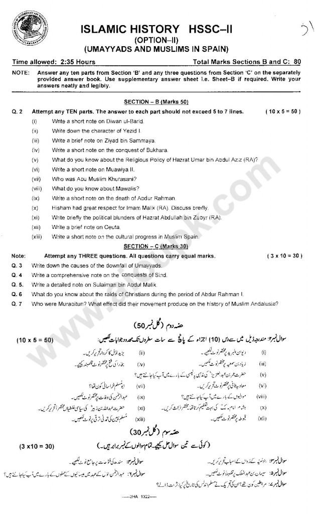 Islamic History Subjective Option-II