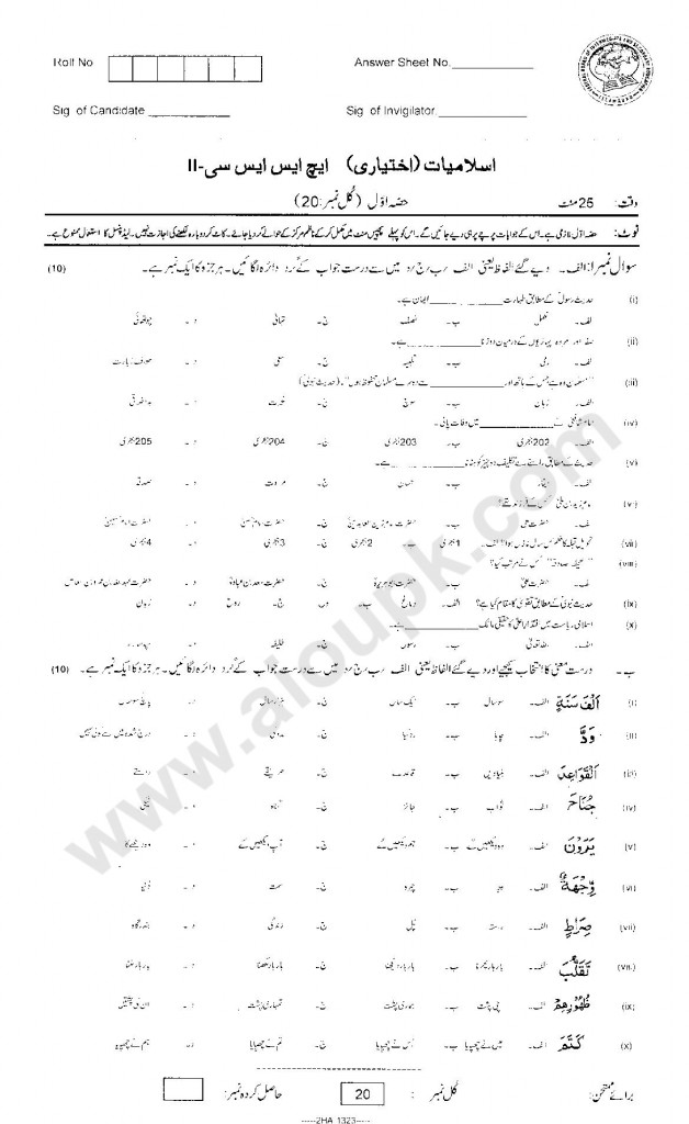 Islamiat paper federal board 2014