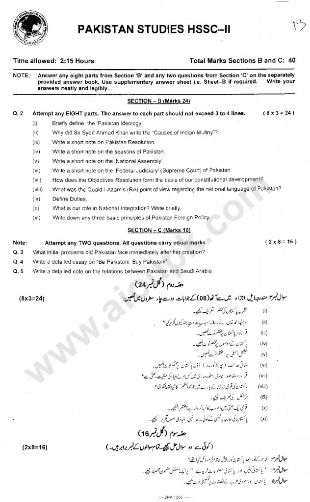 intermediate 2nd year model question papers
