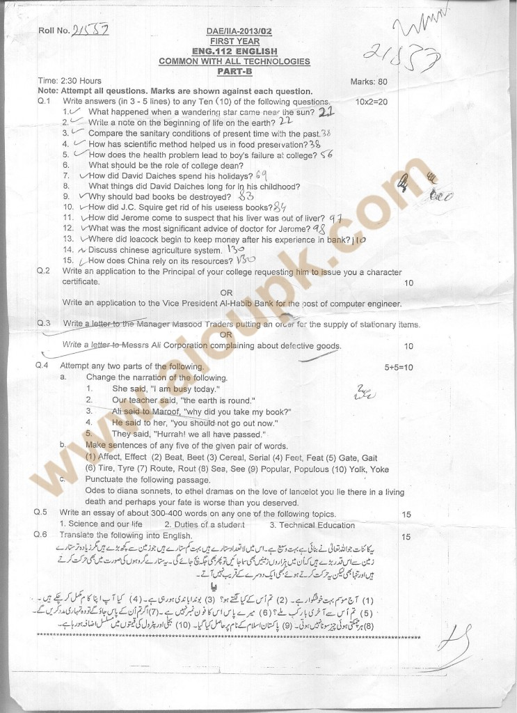 DAE Diploma First Year paper English code 112 New pattern