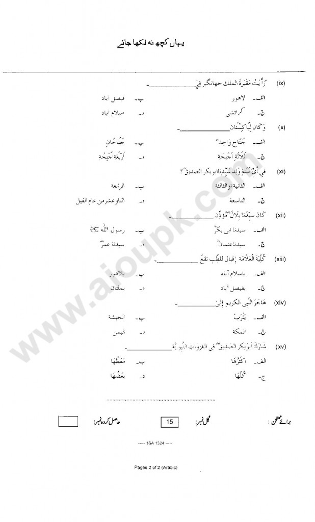 Objective paper of FBISE Arabic 2014 unsolved