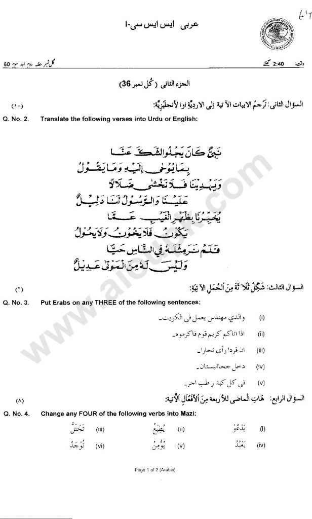 Subjective past paper of Arabic for Federal Board 2014 year