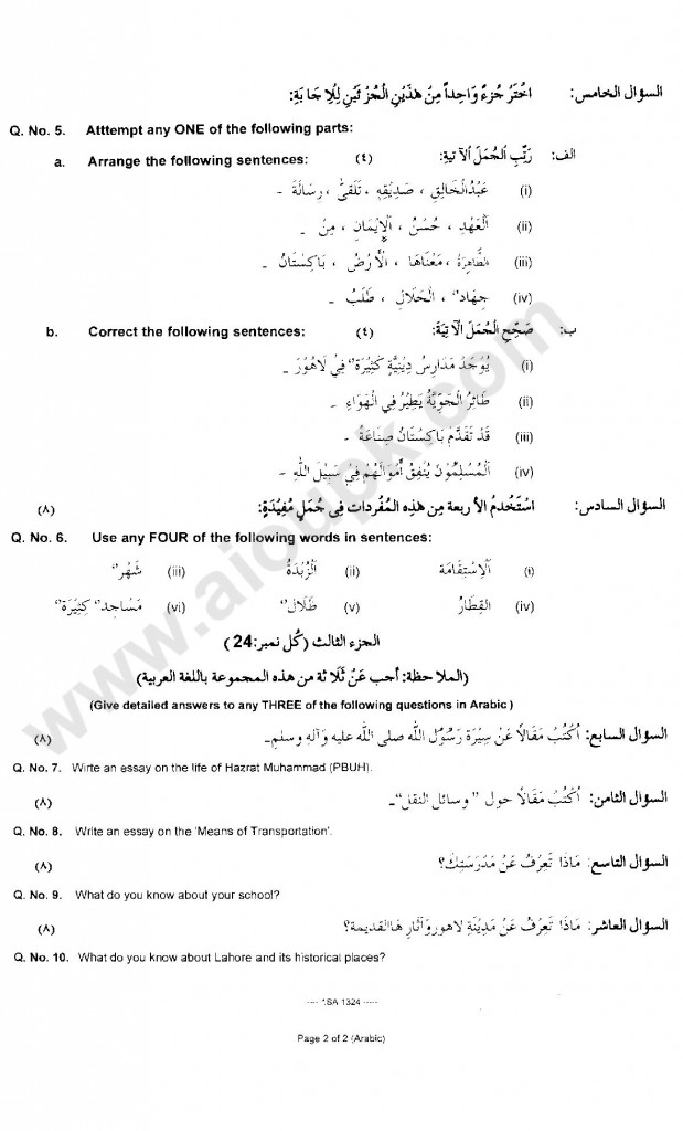 Arabic SSC 9th class Old Paper 2014 FBISE