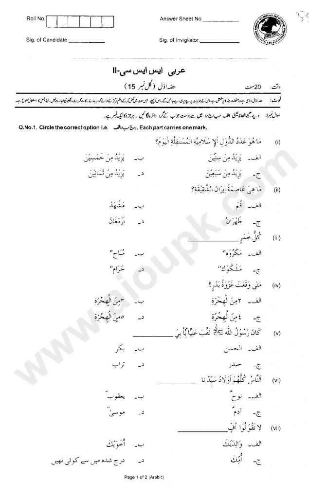 Arabic Objective Paper SSC II FBISE 2014