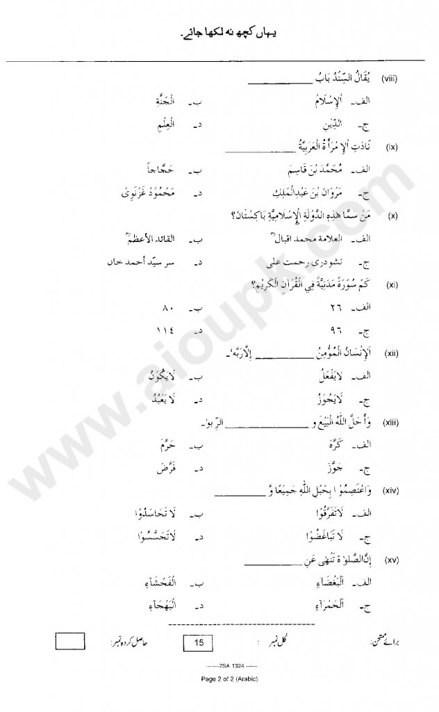 Arabic 5 Year Past Papers Federal Board 2013-14