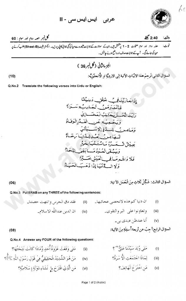 Arabic Model Paper 10th FBISE 2014