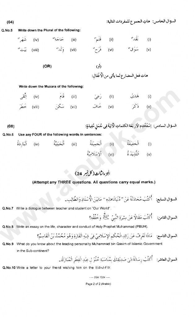 Arabic Guess Paper of SSC FBISE