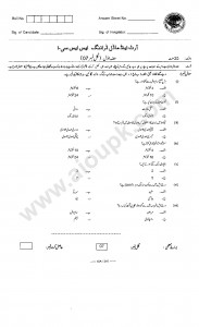 Objective type paper of Arts and Drawing for 9th class Old paper 2014