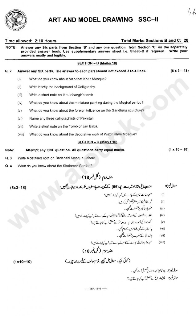 Art and Drawing SSC part 2 Annual Exam 2014
