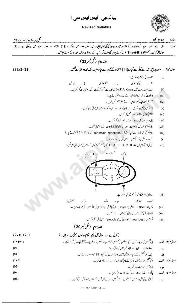 Biology Urdu Medium Old paper for 9th class FBISE 2014