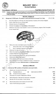 Biology Supplementary exam old paper federal board 2014 for 9th class
