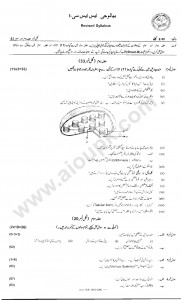 Urdu medium 9th class paper of Bio