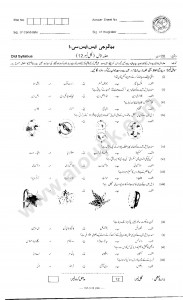 Biology Past paper for Part 1 school ssc 9th 2014