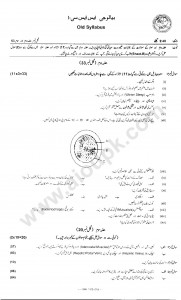 Bio old papers for 9th class students ssc federal board 2014