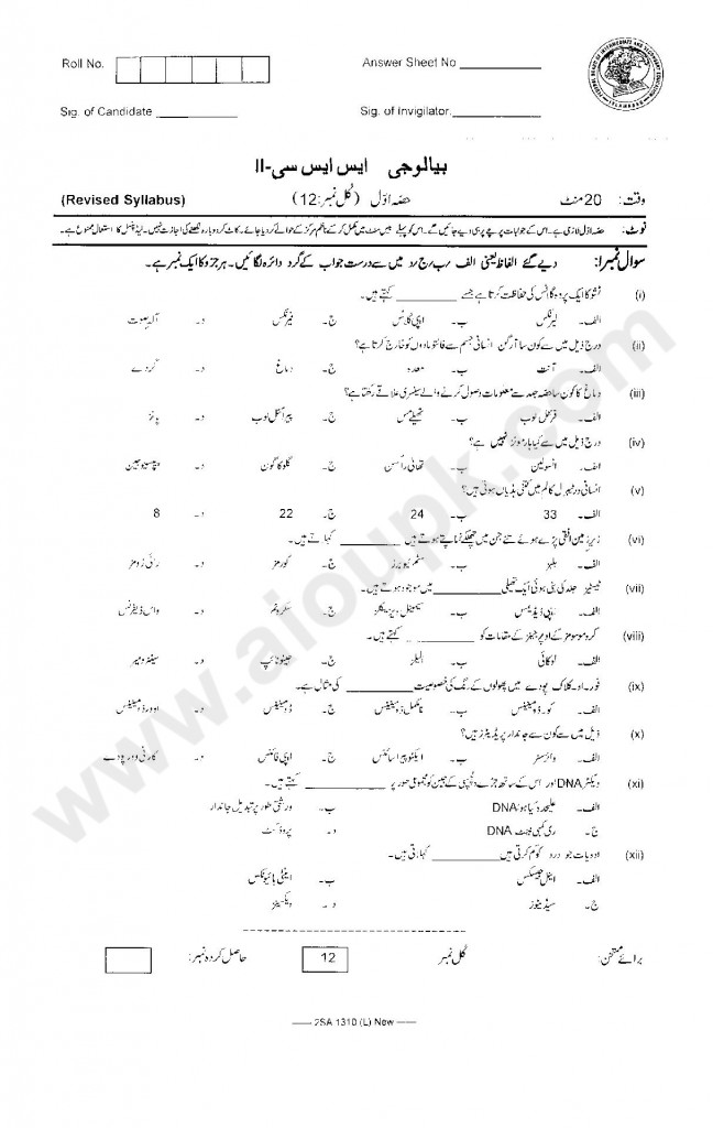 Biology Objective Past papers SSC Part 2 Annual Examination FBISE 2014
