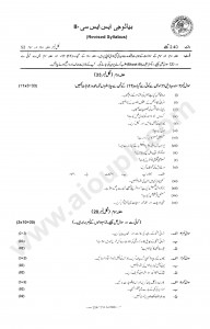 Biology 5 Year Past papers 10th Annual Examination FBISE 2014
