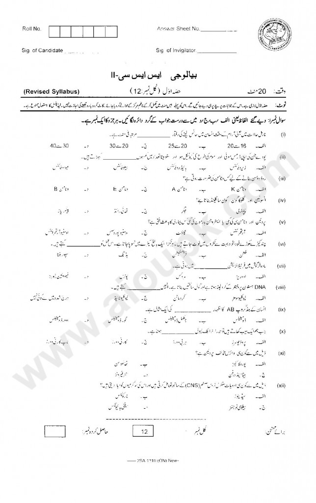 Biology Old Past papers SSC Part 2 Annual Examination Federal Board 2014