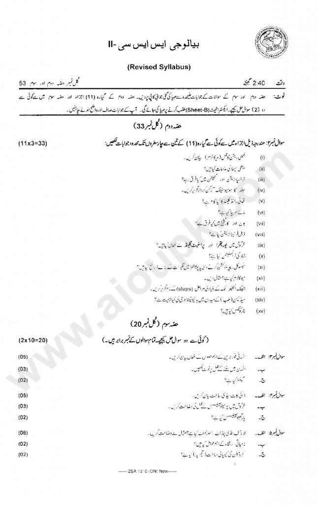 Biology FiveYears Past papers SSC Part II Annual Examination FBISE 2014