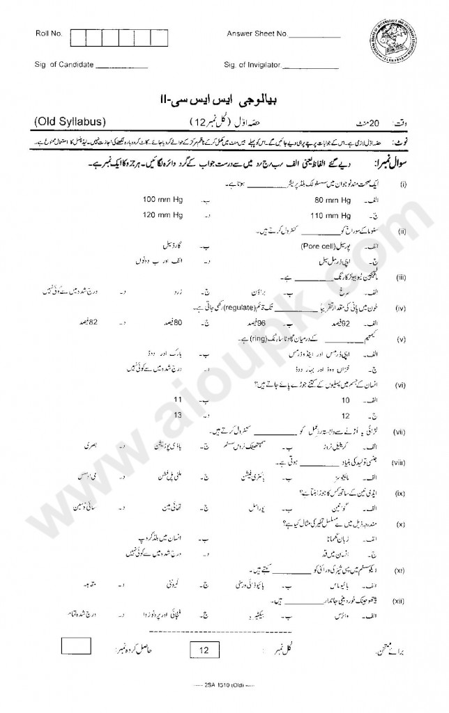 Biology 10th Class Past Papers FBISE 2014