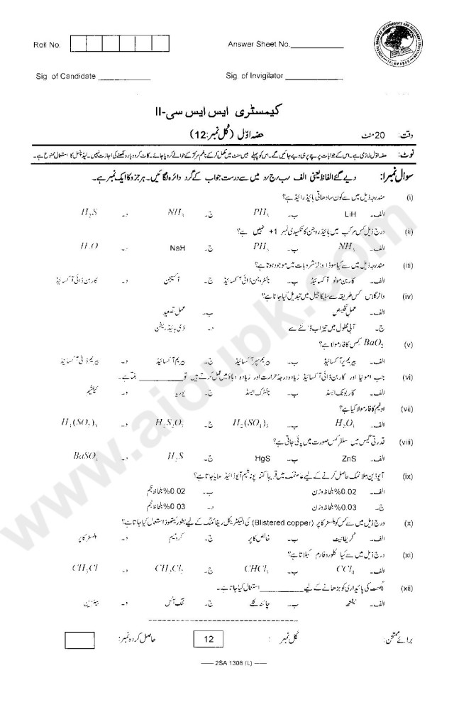 Chemistry Objective Papers 10th Federal Board 2014