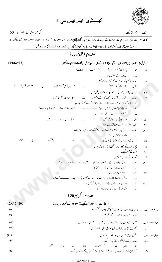 Chemistry Supplementary Papers Matric Federal Board 2014