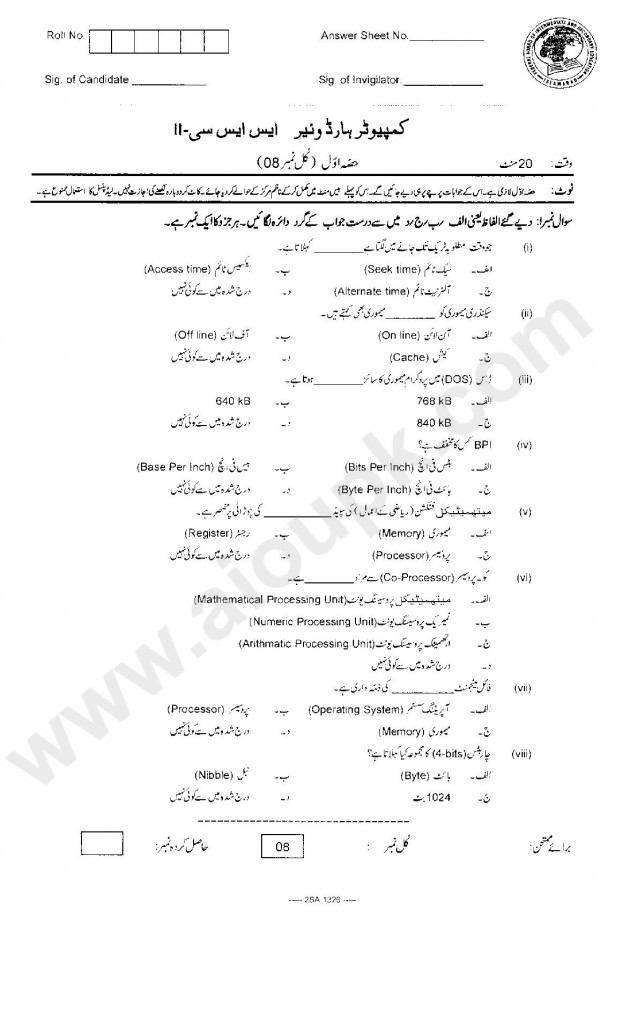 Computer Hardware Guess paper of Matric federal Board 2014