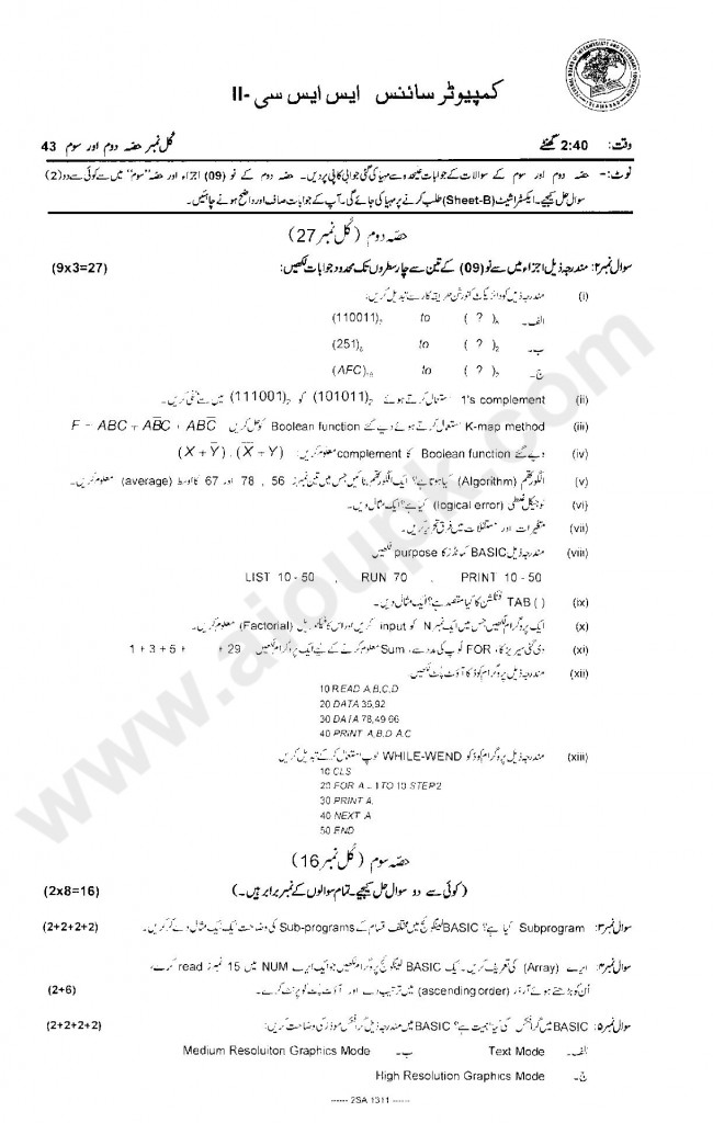 new solver papers of computer hardware SSC part 2 final exams 2014-2013